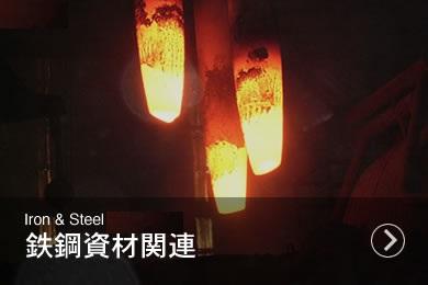 鉄鋼資材関連