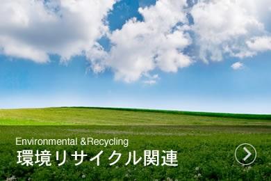 環境リサイクル関連