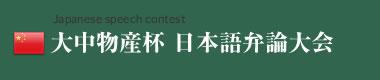 大中物産杯 日本語弁論大会